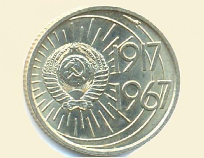 Какие юбилейные монеты СССР были выпущены в 1967
