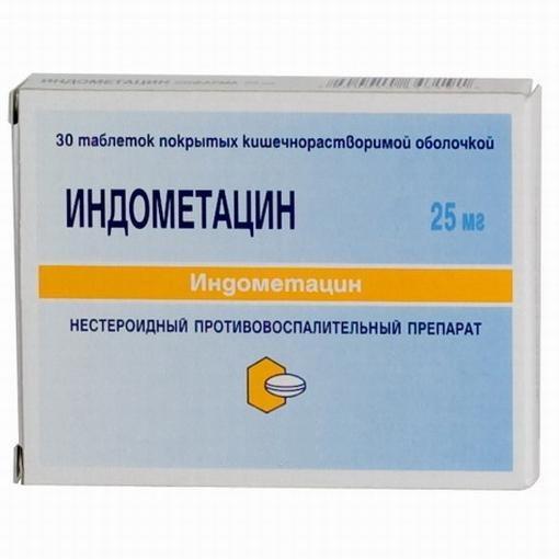 Таблетки «Индометацин»