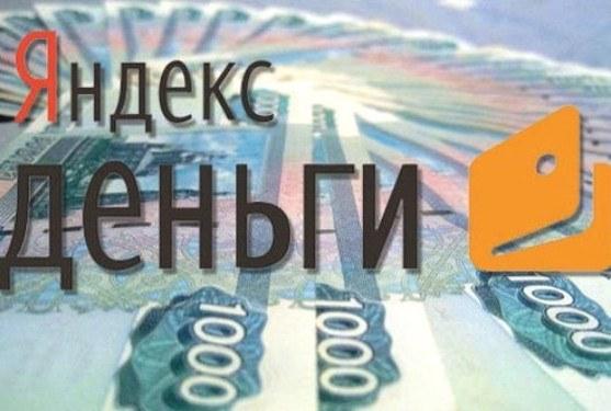 Как вывести яндекс деньги на карту неидентифицированному пользователю