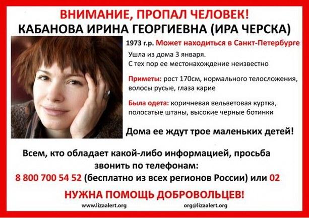 За что убил Алексей Кабанов свою жену Ирину