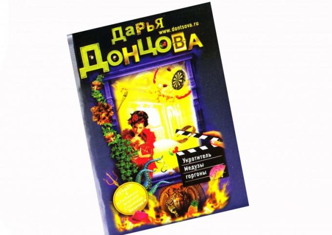 Где скачать книгу Донцовой «Укротитель Медузы Горгоны»