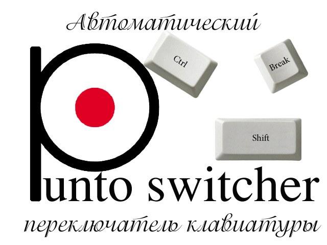 Для чего нужна программа punto switcher
