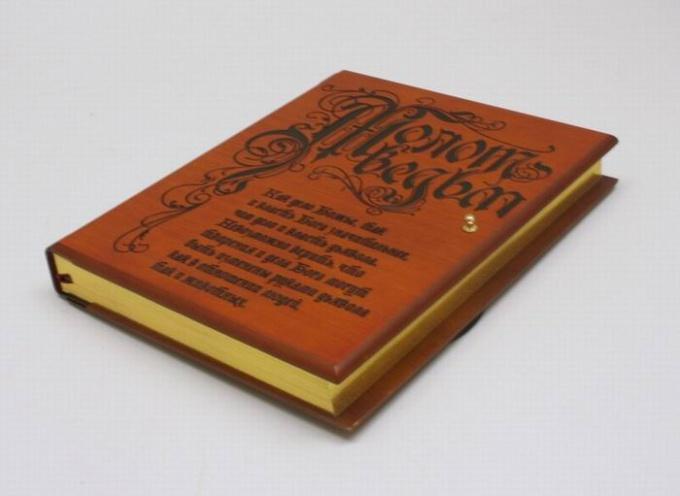 """О чем книга """"Молот ведьм"""""""