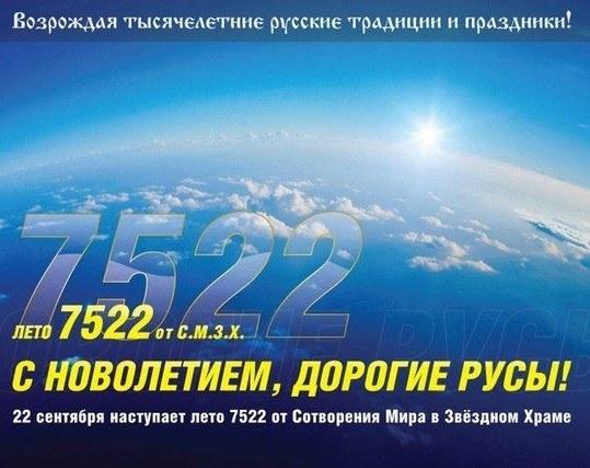 какой сейчас год по славянскому календарю
