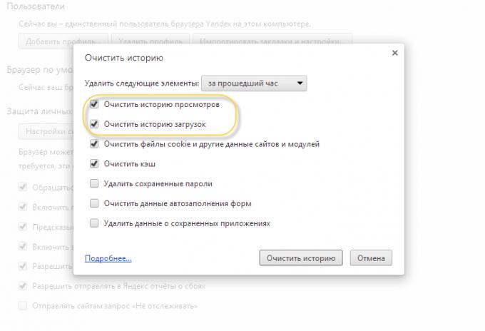 Как удалить историю посещенных страниц в Google Chrome?
