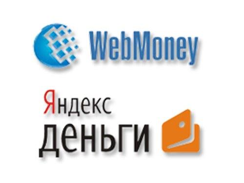 Webmoney поменять на Яндекс.Деньги