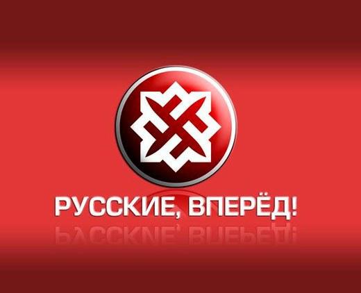 Символика и лозунг одного из российских националистических движений