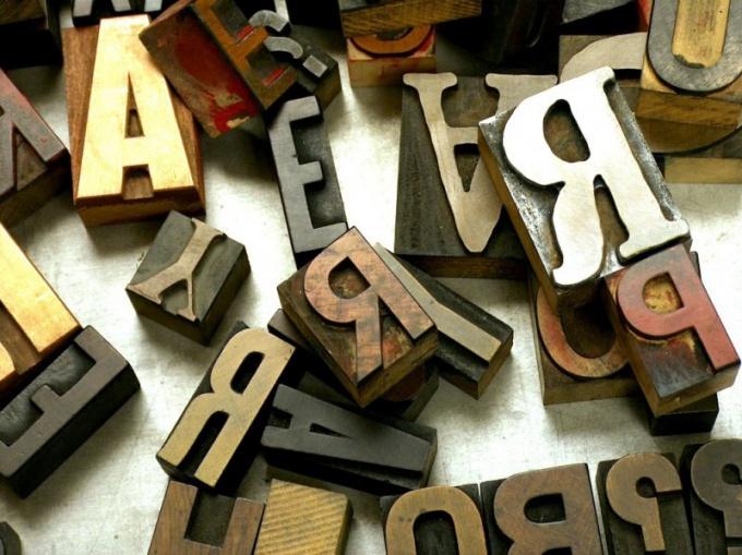 Изучение языка начинается с букв