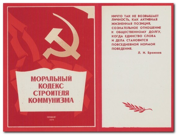 Кодекс строителя коммунизма - библия советских времен