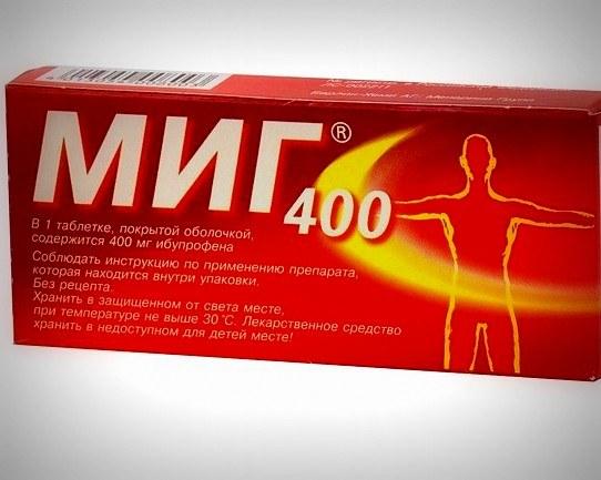 «Миг 400» – препарат известной немецкой фирмы «Берлин-Хеми», оказывающий обезболивающее, жаропонижающее и противовоспалительное действие