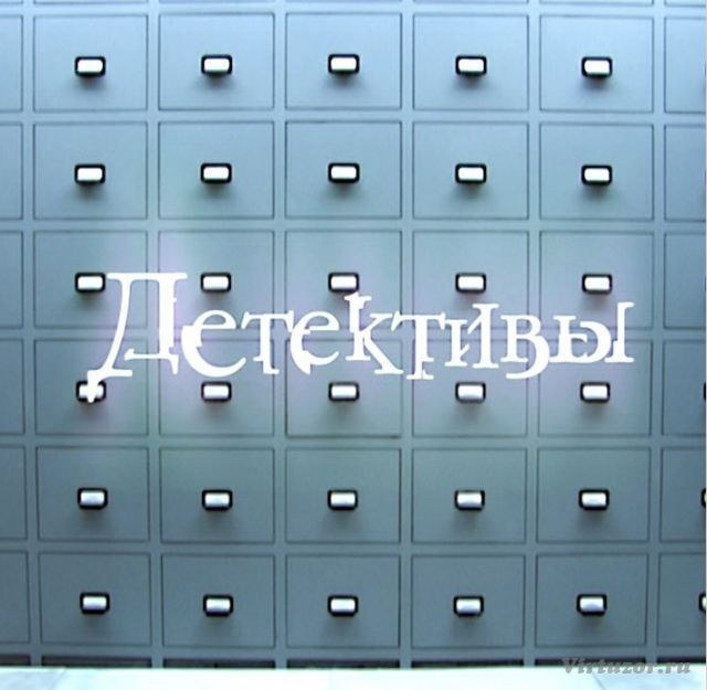 "Who starred in the Russian TV series ""the Detectives"""