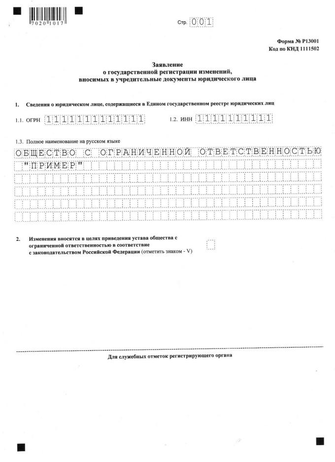 Стр.001 заявления по форме №Р13001