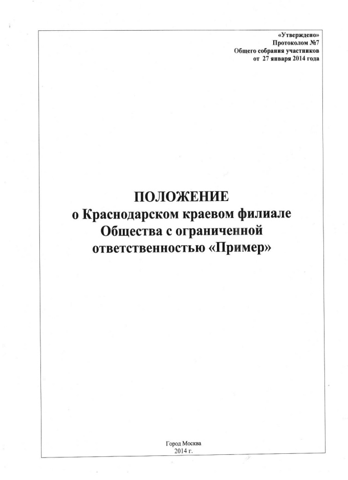 Титульный лист Положения о филиале
