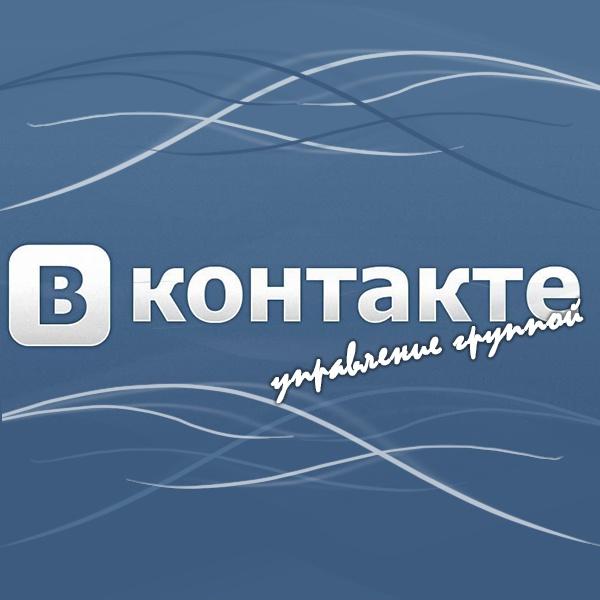 Как даром развить группу Вконтакте
