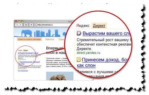 Реклама услуг в Яндексе без сайта