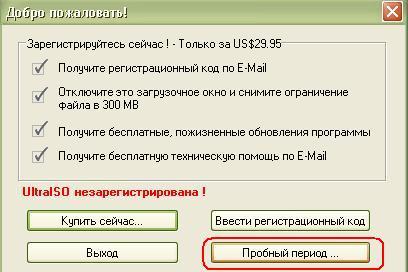 Как создать виртуальный диск в Ultra ISO