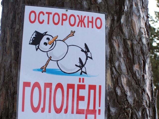Как не скользить на льду пешеходу?