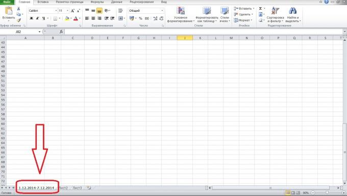 Как вести домашнюю бухгалтерию через Excel самому