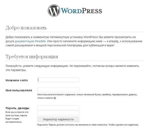 Как создать сайт на wordpress на openserver