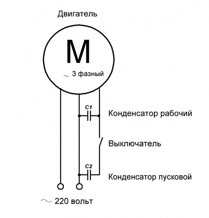 Как запустить трёхфазный двигатель от 220 вольт