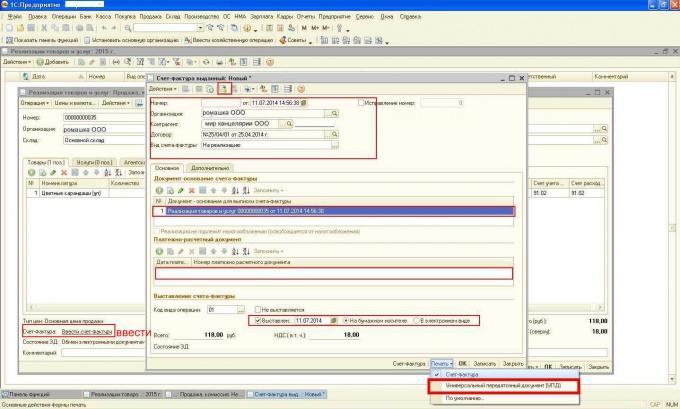 Как сделать универсальный передаточный документ (УПД) в 1С: Предприятие 8.2?