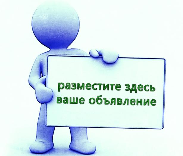 http://madcash.ru/wp-content/uploads/2014/08/gde-luchshe-razmestit-obyavlenie-1.jpg