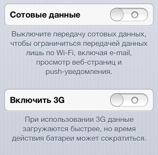 Отключение интернета на iPhone