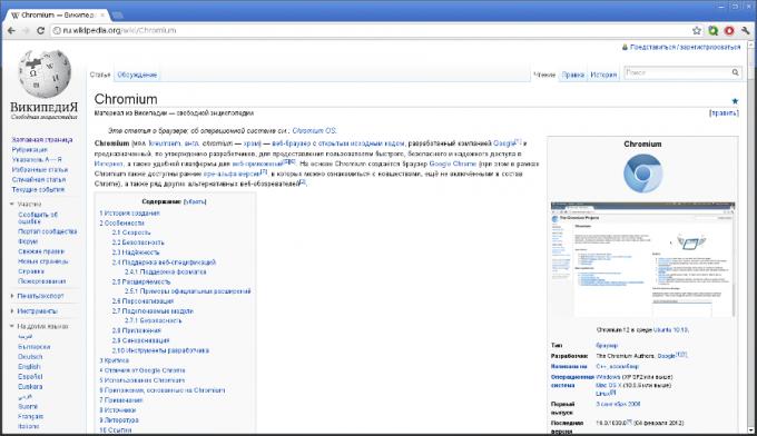 Веб-браузер Chromium