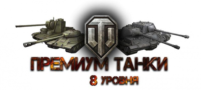 The best premium tanks in World of Tanks