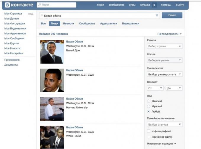 Фейки Барака Обамы ВКонтакте