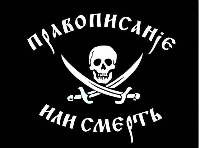 Символ «граммар-наци» в России