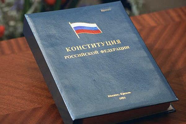 В каком году появилась Конституция РФ