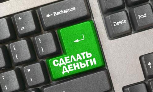 Как начать зарабатывать в интернете