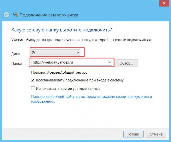 Как работать с Яндекс.Диск без клиентской программы