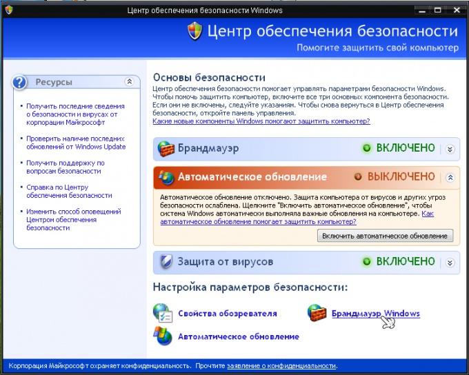 Как убрать оповещения центра обеспечения безопасности Windows
