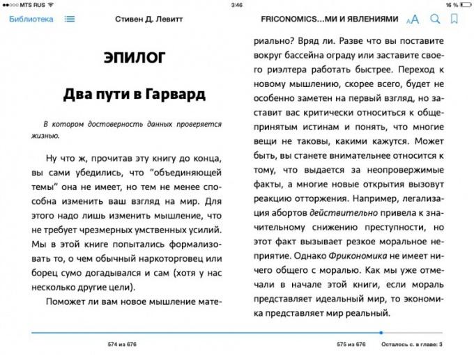 Читать книги на iPad - одно удовольствие