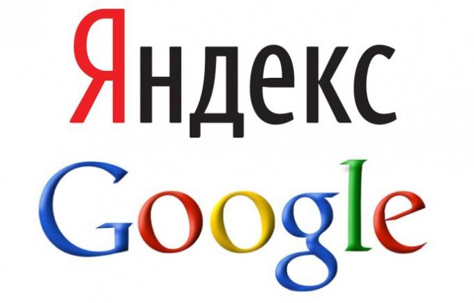 Что лучше: Google или Яндекс?