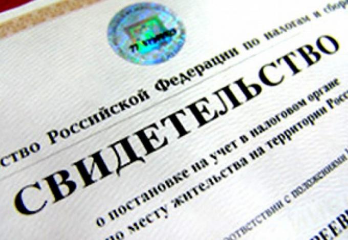 Свидетельство о постановке на учет в налоговом органе должно быть у каждого работающего человека