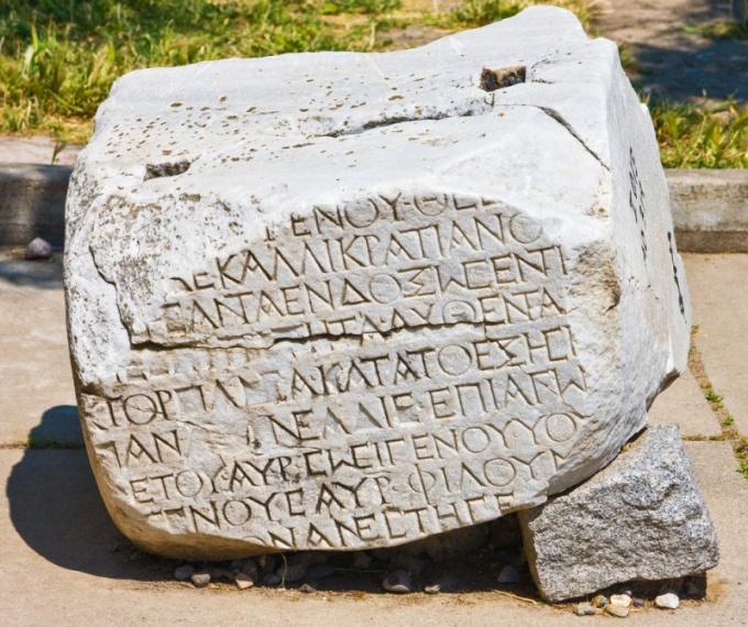 Каменный блок с греческой надписью находится в руинах города Троя в Турции