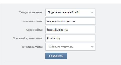 регистрация api id ВКонтакте