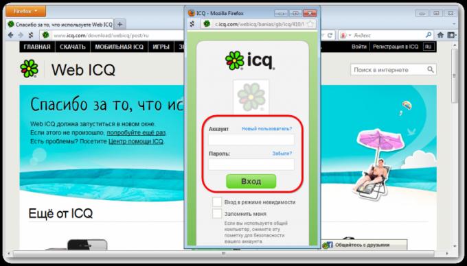 Что такое icq и как ей пользоваться
