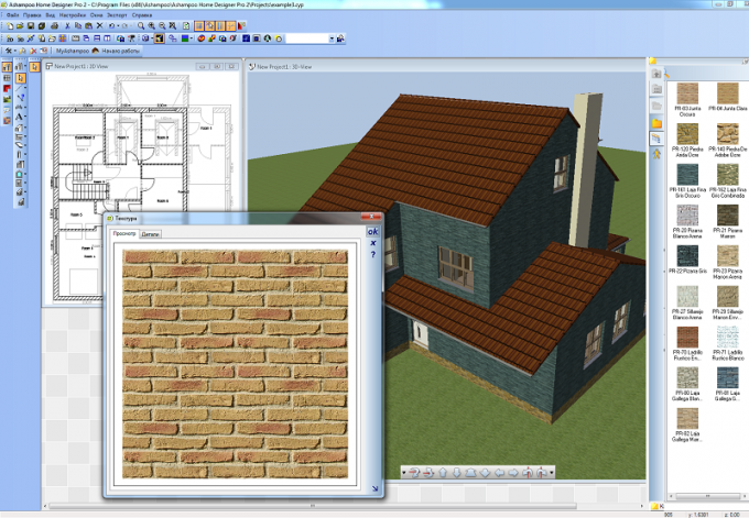 How to draw a house project on the computer