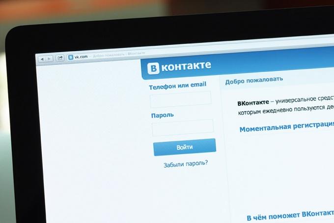 как получить API ID ВКонтакте
