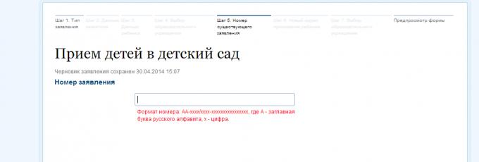 просмотреть электронную очередь на садик г ярославль теперь