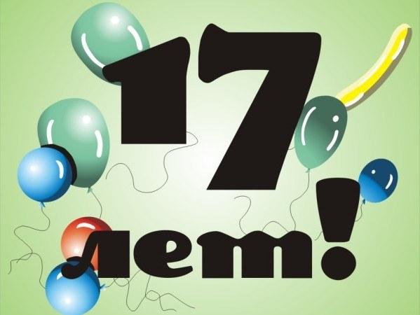 Поздравление с днём рождения для мальчика 17 лет