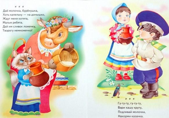 Стихи-прибаутки для детей