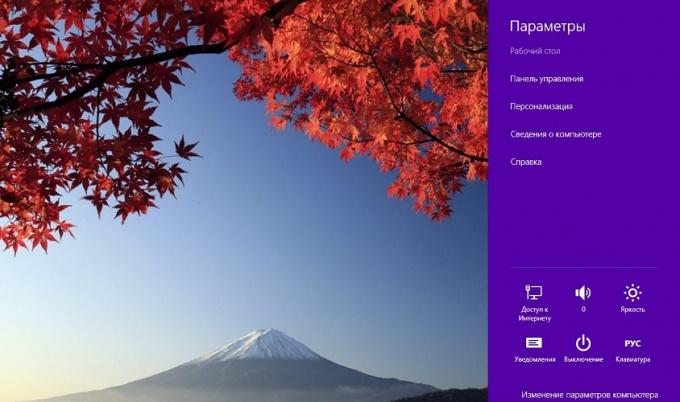 """Как найти кнопку """"Пуск"""" в Windows 8"""