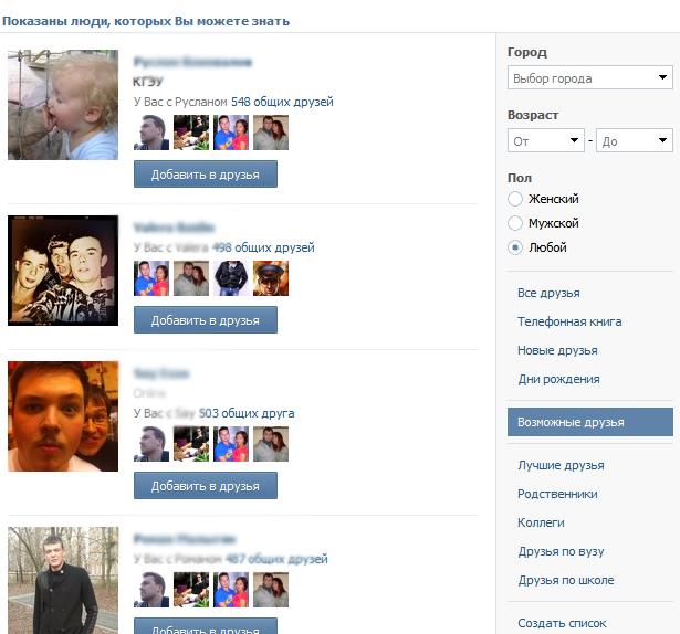 Как добавить много друзей ВКонтакте