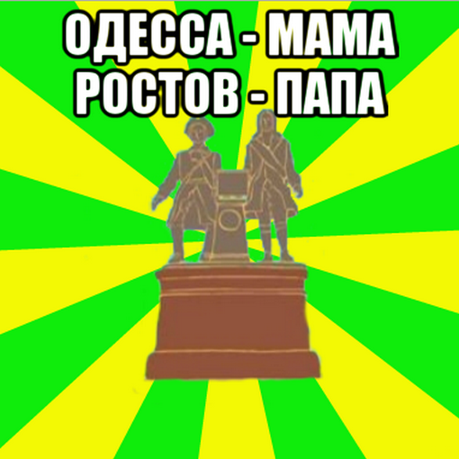 Odessa mother, Rostov - Papa