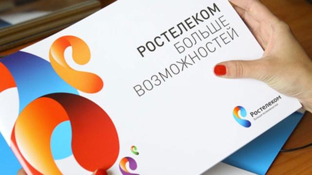 """Услуги мобильной связи """"Ростелеком""""."""